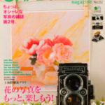 ちょっとオシャレな写真の雑誌 CAFE PHOTO magazine No.02 エイ出版