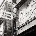 「ミヤマ商會レンズの集い」で、新宿ゴールデン街を初体験