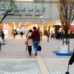 電車でちょっと「東武スカイツリーライン 松原団地駅」