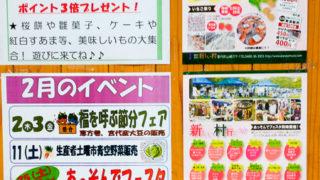 """宮代町にある """"新しい村"""" の「いちごまつり」で、手打ち蕎麦を食べました"""
