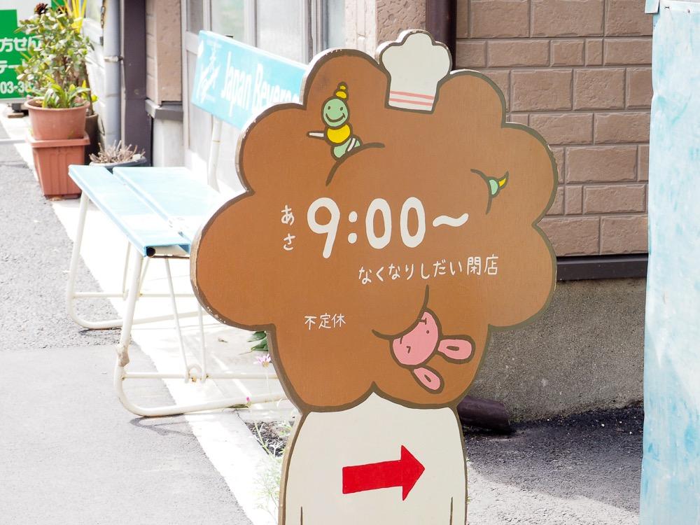 徳富政樹さんによる「第1回 谷根千フードツアー」