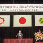 彩の国いきがい大学(1)入学式と星旦二先生による記念講演が行われました