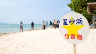沖縄へ行ってきました(4) 星砂は海の大蛇に食べられた星の子供の骨
