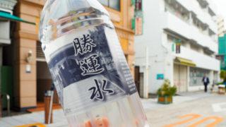 「スポーツの神様」亀戸香取神社の勝運袋と大根の碑が面白い