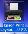 Epson Print Layout は、単体で起動可能です