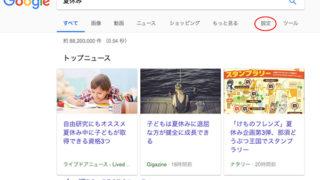 <備忘録>google検索の結果を新しいタブで開いて、検索結果を比較しよう
