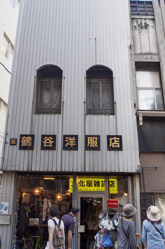 鶴屋洋服店