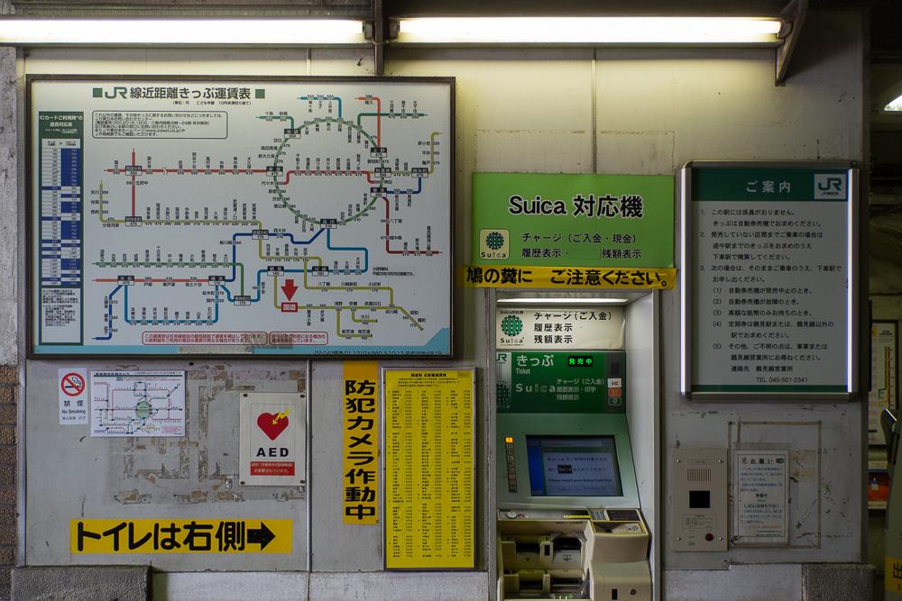鶴見線国道駅