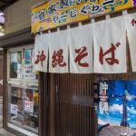 鶴見線さんぽ(2)弁天橋駅で沖縄料理