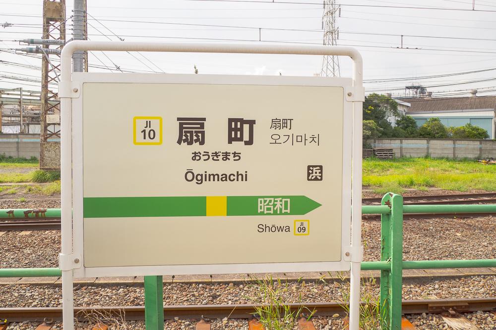 鶴見線扇町駅