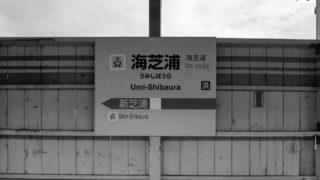 鶴見線さんぽ(5)改札の外へ出られない海芝浦駅