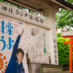 根津神社に寄り道したら、草刈正雄が・・・