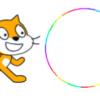 スクラッチ講座<5> 多角形を円に近づけよう