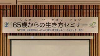 公益財団法人いきいき埼玉(埼玉県シルバー人材センター連合)主催、「65歳からの生き方セミナー」に参加して