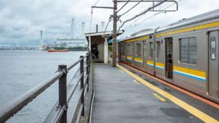 雨の鶴見線散歩 はじめての大川駅へ