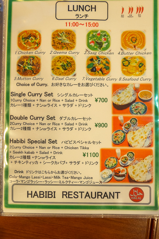 ハラルレストラン ハビビ