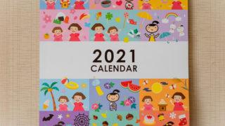 クレラップの2021年カレンダーが当たりました