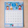 2021年カレンダー、かれんだー、Calender 明日はどんな日