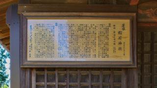 まちしるべ 83 蓮谷稲荷神社 98 中須用水