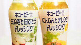 キューピーから新発売のドレッシング「玉ねぎと白ぶどう」と「にんじんとオレンジ」が99円