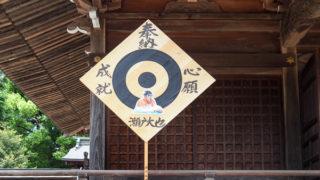 東武東上線 東毛呂へ ガーデンカフェ・グリーンローズさんと出雲伊波比神社