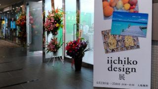 iichiko design 展を見て