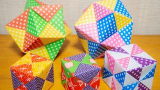 折り紙で24面体に挑戦