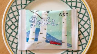六花亭の雪やこんこ(今日もおうちでノンビリ)